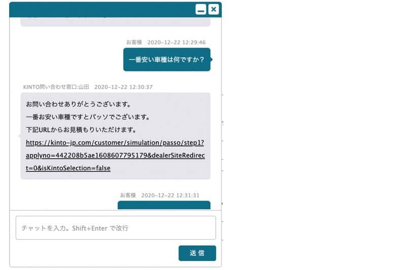 KINTO公式HPから問い合わせができるチャット