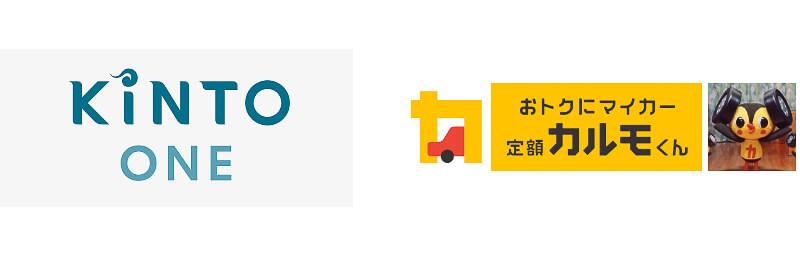 KINTO と おトクにマイカー 定額カルモくんのロゴ