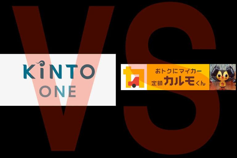 「KINTO」vs「定額カルモくん」 徹底比較!どっちがお得でメリットあるカーリースなのかを検証
