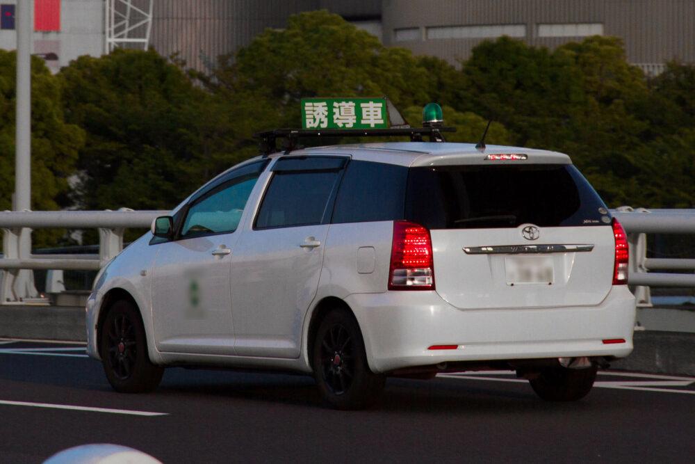 大型車両を誘導する誘導車