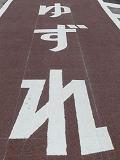 ゆずれ 道路標識