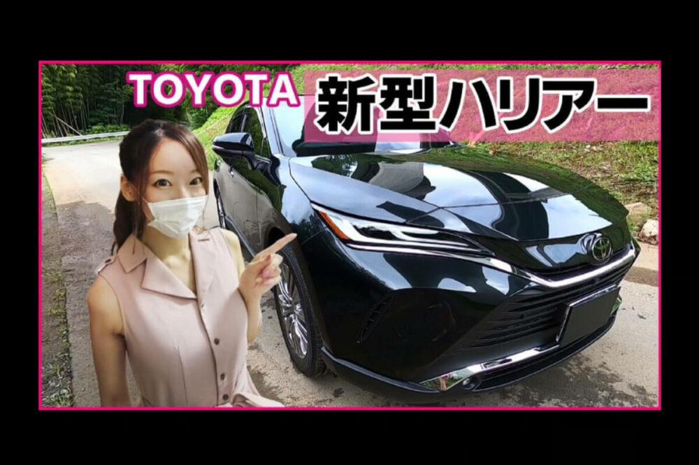 【#みぃぱーきんぐの車紹介】上質オトナSUV・ハリアーの外装・内装を徹底解説