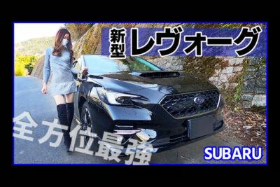 【#みぃぱーきんぐの車紹介】新型レヴォーグ、日本カーオブザイヤー受賞の実力は?