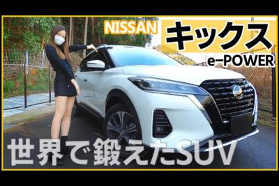 【#みぃぱーきんぐの車紹介】日産の新顔SUVキックス!海外育ちの高級コンパクト