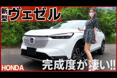 【#みぃぱーきんぐの車紹介】ホンダ新型ヴェゼルの外装・内装を徹底解説!フルモデルチェンジの完成度がスゴイ