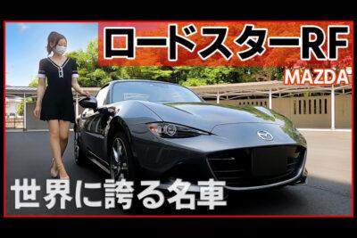 【#みぃぱーきんぐの車紹介】マツダ ロードスターRFはギネスにも登録されたオープンスポーツカー!