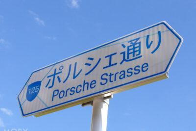 千葉に「ポルシェ通り」がオープン!千葉県内の東京と名がつくテーマパークへ通じる道に