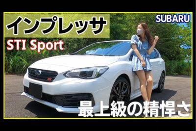 【#みぃぱーきんぐの車紹介】スバル インプレッサSTIスポーツの外装・内装を徹底解説!