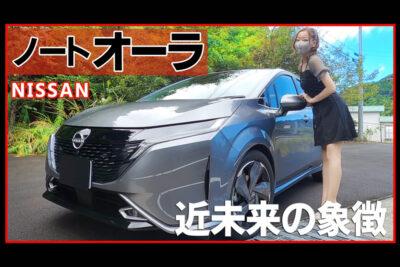 【#みぃぱーきんぐの車紹介】日産 ノートオーラの外装・内装を徹底解説!
