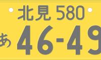 車のナンバーは変更できる!ナンバープレート変更手続きの手順とお役立ち情報まとめ