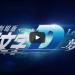 頭文字D最新映画2月6日公開|イニシャルD前作、前々作をダイジェスト動画でおさらいしよう!