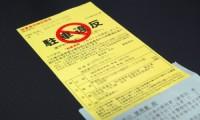 駐車違反はカッコ悪い!駐車禁止の標識や場所、点数・罰金・反則金・弁明書を総復習!