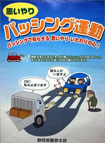 思いやり パッシング運動 静岡県警