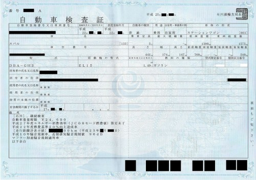 自動車検査証 車検証 国土交通省発行(2012年6月以降のもの)