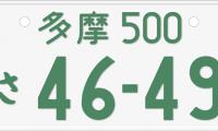 アルファベット入り練馬ナンバーが1月12日から登場!今後順次交付予定