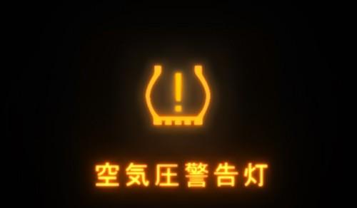 空気圧警告灯