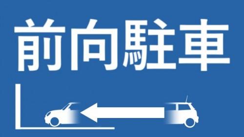 前向き駐車 シルエット