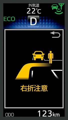 トヨタ ITS Connect 路車間通信システム