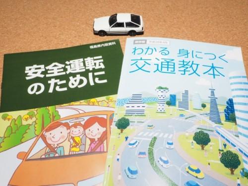 安全運転 教本