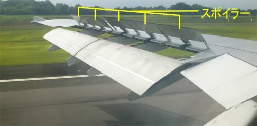 飛行機のスポイラー