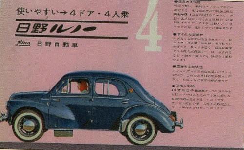 日野 ルノー 4CV 広告