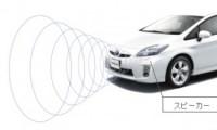【車両接近通報装置の設置義務化】HV車とEV車にいつから?後付け方法や工賃と罰則は?