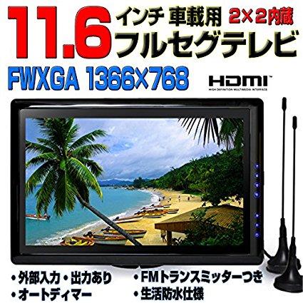 JONJON 11.6インチフルセグ内蔵テレビ