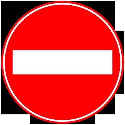 車両進入禁止 道路標識