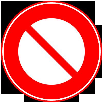 車両通行止め 標識