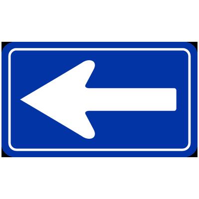 道路標識 一方通行