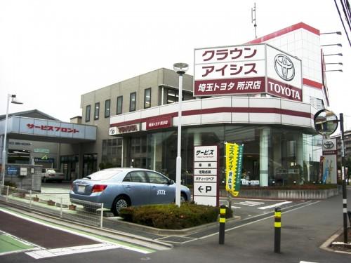 ディーラー(トヨタ)