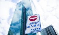 【確認】車両進入禁止の標識の正確な意味とは?車両通行止めとの違いは?