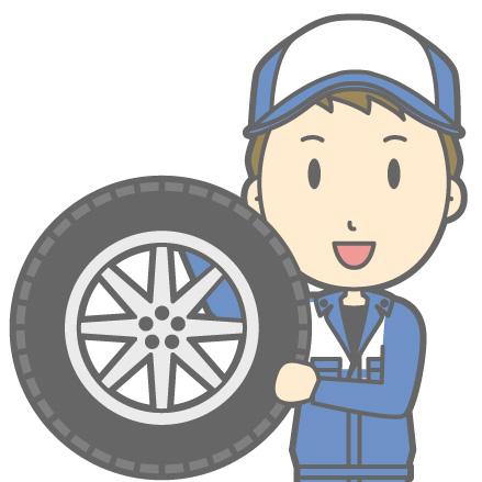 タイヤ 整備