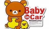 リラックマのおすすめ人気カー用品&カーグッズランキングTOP10【最新版】