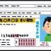 【準中型免許とは】いつから?取得方法&費用や積載量から限定解除や普通免許との違いは?