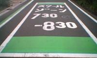 スクールゾーンとは?標識や時間帯と通行許可証や道路交通法などまとめて解説