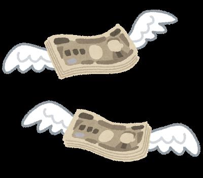 お金 現金