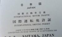 【最短】国際免許証の取得方法を解説|必要書類から写真のサイズ・取り方まで紹介!