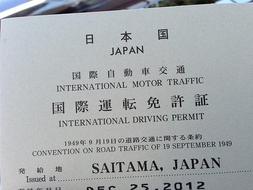 国際 運転 免許 証