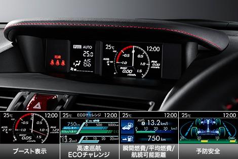 スバル WRX S4 2016年型 マルチファンクションディスプレイ