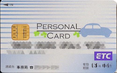 ETC パーソナルカード