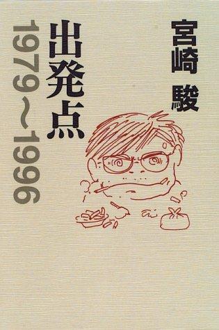 宮崎駿「出発点1979〜1996」