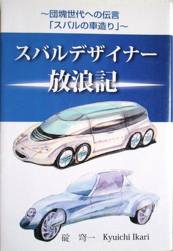スバルデザイナー放浪記―団塊世代への伝言「スバルの車造り」