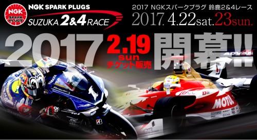 2017 NGKスパークプラグ 鈴鹿2&4レース スーパーフォーミュラ