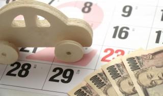 【自動車税とは?総まとめ】得する支払方法も!納付期限を延滞する...