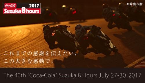 鈴鹿8耐 2017