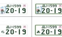 【軽自動車の白ナンバー取得方法 3つ】登録料金・変更手続からトラブルまで