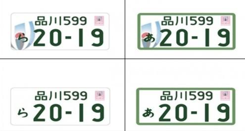 軽自動車 白ナンバー 画像