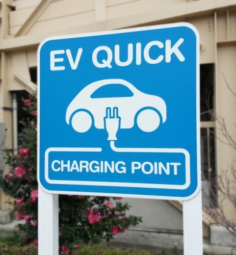 電気自動車用急速充電器の看板