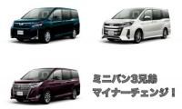 トヨタ新型ノア/新型ヴォクシー/新型エスクァイアマイナーチェンジの違いを比較!価格や燃費などの変更点は?